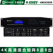 King 4K HD hybrid Matrix 8 into 8 audio and video card switcher APP serial port x04 custom
