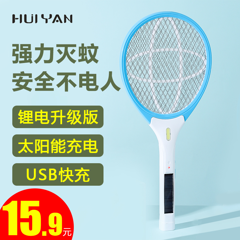 Huiyan electric mosquito beat lithium battery home safety strong fly pat solar USB charging super strong mosquito
