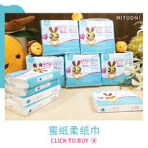 Honey honey paper (60 packs in the whole box)