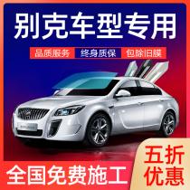 Buick Int Lang Lang Le Le Le Regal GL6 LaCrosse GL8 car window insulation explosion-proof solar film