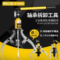 Hydraulic puller removal tool Three-claw puller bearing loading and unloading extractor Pull code artifact Universal drawing and disassembly