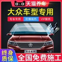 Volkswagen Longyi Jetta Santana Passat POLO SPEED Teng Baolai Car film Full window insulation glass film