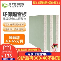 Slow artisan soundproofing board bedroom home wall KTV dedicated cinema interior wall noise decoration materials