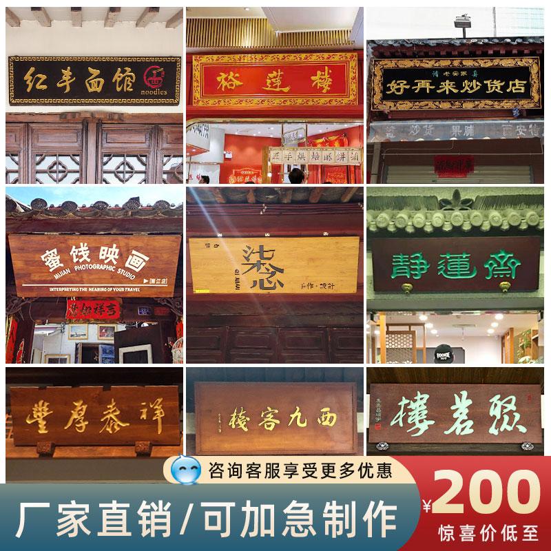 Plaque en bois massif sur mesure boutique de porte plaque en bois pour faire en bois front en bois signe arc paire