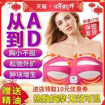 Chest massager electric breast instrument underwear breast sagging increase essential oil dredge breast artifact products genuine