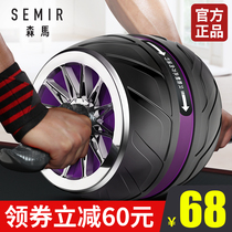 Semir Senma Ken belly wheel mens home automatic rebound roller fitness collection exercise equipment female belly wheel