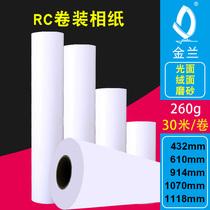 a1 roll RC photo paper Jinlan digital inkjet RC suede RC high-gloss photo paper wedding studio digital write truth paper inkjet a0A2 large-cut roll RC photo paper photo paper.