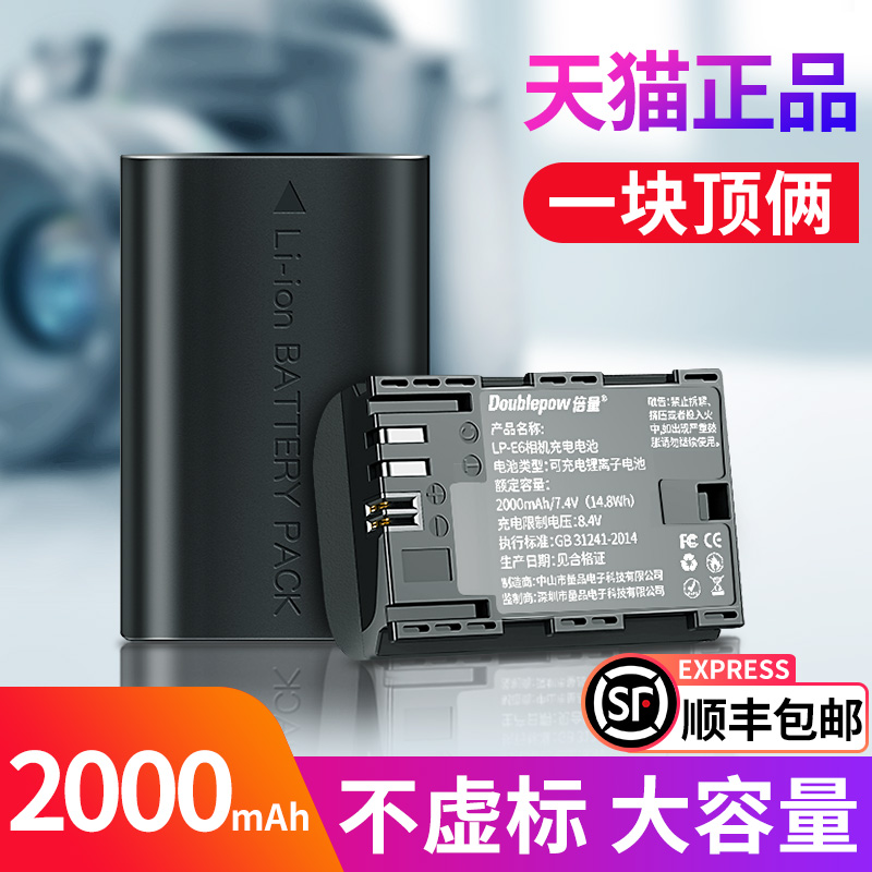 The multiplied camera battery LP-E6 single-eye 5D4 is suitable for EOS Canon 6D 70D 60D 60D 80D 5D3 5D2 6D2 7D2 5DSR 90D Digital Canon sub-factory chargers