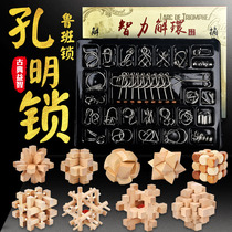 Kong Ming lock Ruban lock difficult full suit nine series of intellectual unrlocked childrens adult IQ puzzle toys