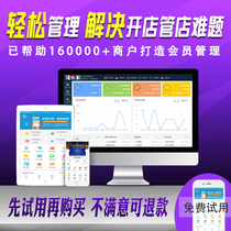 Mother and child training flat board member management system foot treatment beauty beauty 髮 store-specific customer collection system software APP car wash membership card custom store card points fitness consumption card
