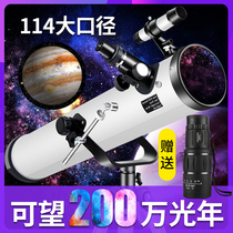 Astronomical telescope 1000000 times professional stargazer entry-level large-caliber childrens space sky observation HD A