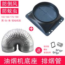 Fume machine accessories check valve air drain pipe connector wind-proof anti-mosquito anti-counter valve base (not on the wall).