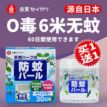 Japanese mosquito repellent artifact Indoor citronella anti-mosquito gel Mosquito repellent liquid Mosquito repellent Childrens home insect repellent in addition to mosquitoes