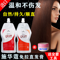 Authentic Schwarzkopf hair soft hair agent ion perm Straight Hair Cream home a comb straight female Free pull permanent stereotypes potion