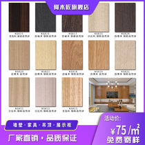 Decorative panel background wall lacquer-free wood veneer solid wood veneer veneer decorative panel finished product veneer UV board Keding KD board