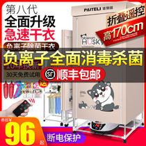 Partridge dryer dryer home large capacity quick-drying clothes folding small dryer baby drying wardrobe