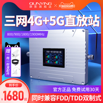 High-power mobile phone signal enhancement receiving amplifier Mobile Unicom Telecom triple network 4G 5G call Internet access