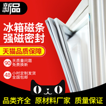 Он подходит для Haier Meiling холодильник дверной уплотнение магнитной дверной уплотнитель полосы полосы всасывания магнита полоса уплотнения кольцо универсального универсального