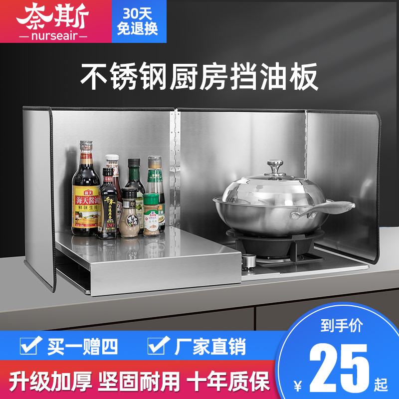 Kitchen oil plate stir-fry anti-splash smoke machine insulation stainless steel oil-proof bezel gas stove top resistant to high temperature