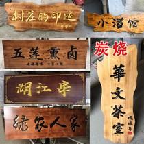 Antique full solid wood plaque custom arc couplet wooden door sign engraving wooden government opening custom plaque