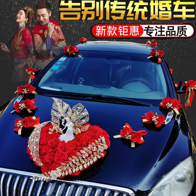 Suction cup-style wedding car decoration set head flower main knot wedding car full set of team creative atmosphere wedding Chinese windflake