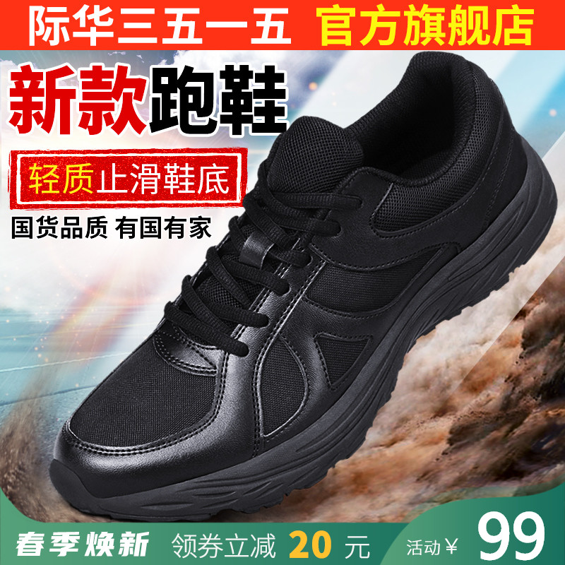 Inter-China 3515 strong new training shoes ultra-light sports shoes fire training shoes breathable running shoes climbing shoes men