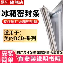 Suitable for the United States refrigerator seal door seal Magnetic door seal BCD freezer double door seal universal
