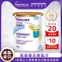 Hong Kong version of Newcomte Neocate amino acid insensitive formula powder 1 plus segment 400g over 1 year old