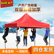 Outdoor advertising tents awnings legs folding umbrella type telescopic tent umbrella umbrella shed night market stall