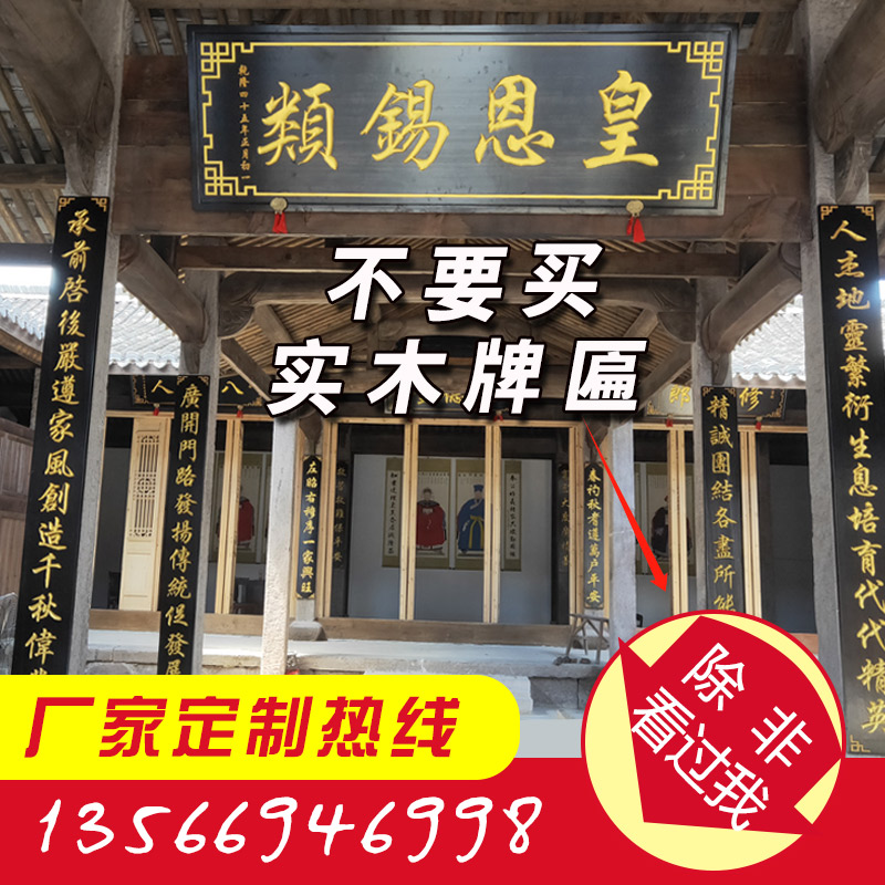 Solid wood brand custom-made shop door sign shop to recruit antique wood brand characters custom design Dongyang wood carving