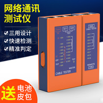 Network route tester POE multi-functional professional network route detection POE with grid road telephone line signal fault break point tool network route crystal head network route length can be measured 150 meters line detector