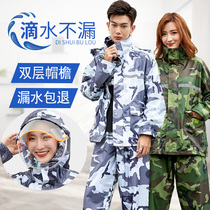 Camouflage raincoat rain pants set two-piece full-body electric car battery car locomotive riding men and women to protect against heavy rain