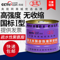 Steady ink wm high pressure waterproof injection slurry oily polyurethane foaming plugging agent high-strength non-shrinkage grouting material