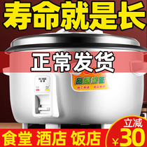 Large rice cooker large capacity multifunctional canteen commercial household 15-20 people old-fashioned ordinary super rice cooker 10L