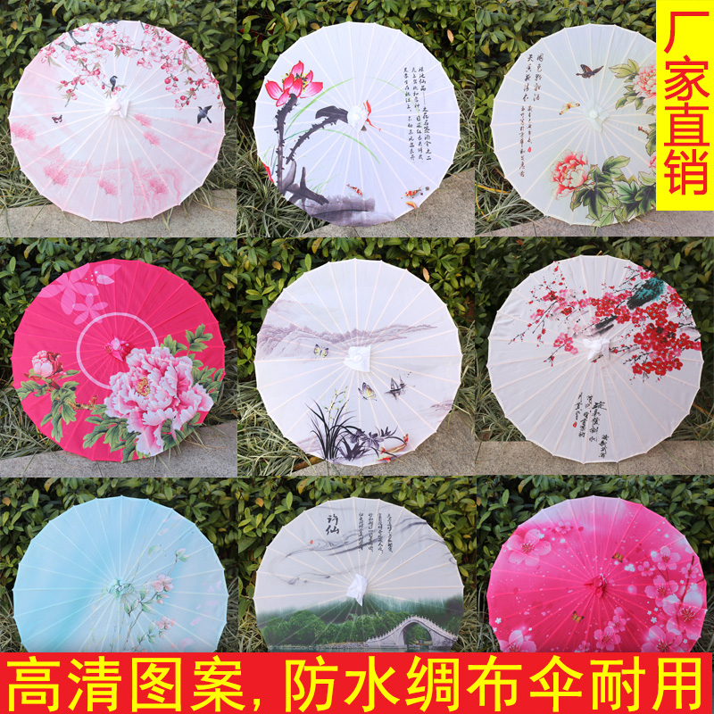 Chinese wind oil paper umbrella props Dance Umbrella performance waterproof umbrella stage silk cloth decoration cos craft classical south of the Yangtze River