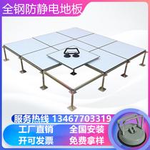 Anti-static floor 600 600 room PVC surface overhead activity anti-all-steel 30 glass ventilation tiles