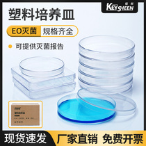 Plastic petri dish 90mm disposable sterile 9cm flat dish bacterial cell plant culture vessel two three four square grid square shape 35 60 70 100 120 150mm solid