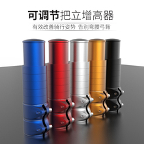 Mountain bike to increase the height of the handlebar faucet riser modification increase extension length adjustable universal accessories
