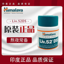 Indian Himalayan protective film Live52DS direct mail professional running erythaya Indian characteristics
