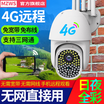 Wireless outdoor camera connected to mobile phone remote outdoor 4G monitor home without internet HD night vision package