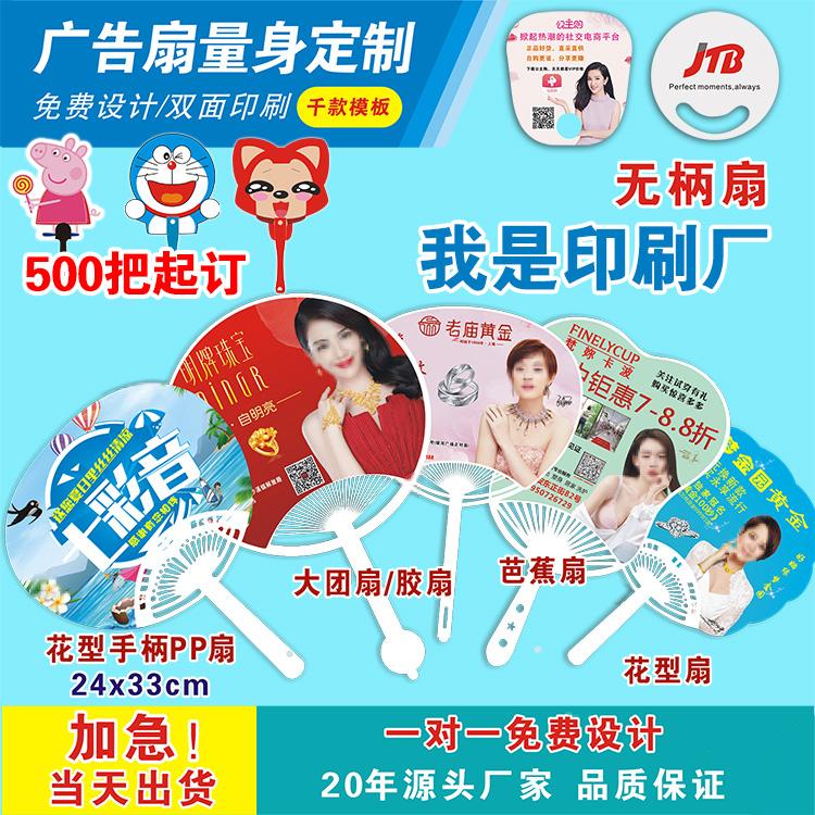 Plastic propaganda fan custom gift group fan cartoon fan small fan custom-made enrollment printing logo advertising fan customization
