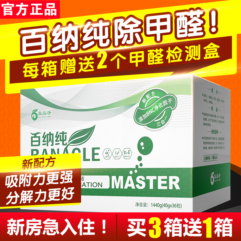 Genuine Baina pure formaldehyde removal household strong formaldehyde scavenger Baina stone absorb formaldehyde genuine