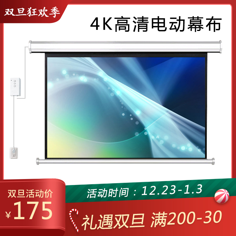 Projection curtain electric curtain 100 inch 120 inch projector curtain home theater wall wall screen remote control automatic lift 72 84 150 200 inch 16:9 4:3 anti-light curtain