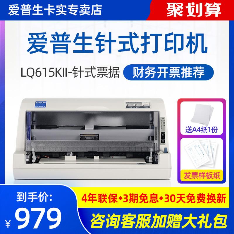 Epson Epson LQ-615KII facture imprimante aiguille TVA même plat pousser la facturation d'expédition unique à trois voies joint-venture dans les deux sens pour ajouter imprimante facture spéciale