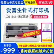Epson Epson LQ-615KII ticket needle printer VAT even flat push-type invoicing Delivery and shipment out of the warehouse single triple two single single camp change and increase special invoice printer