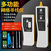 Bo Xiang multi-functional finder network route checker crystal head detector tester network signal telephone set POE charge tool telephone line test pass the circuit clamps of the circuit breaker network