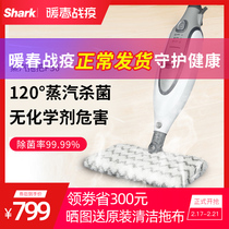 United States Shark P36 high-temperature disinfection sterilization protection electric steam mop household non-wireless cleaning machine