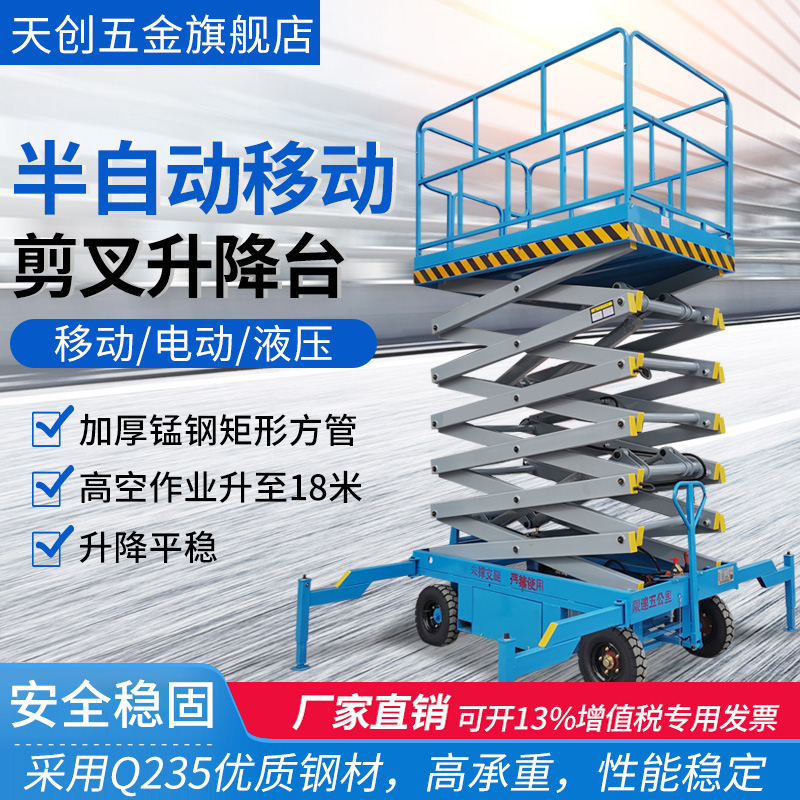 TianSing mobile lift lift flat electric hydraulic shear fork all their own high-altitude work maintenance lift