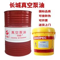Great Wall vacuum Pump oil No 100 No 1 mineral rotary vane vacuum pump special oil 16 liters 200 liters
