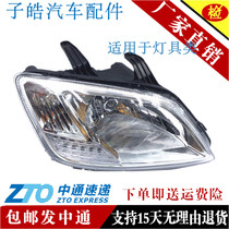 The original factory is suitable for Tianjin FAW Xiali N5 headlights headlights bus headlights general living room lamp boutique